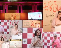 Breast Cancer Awareness Session at Governor House Sindh